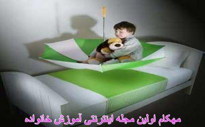 شب ادراری در کودکان و نوجوانان-www.mehcom.com