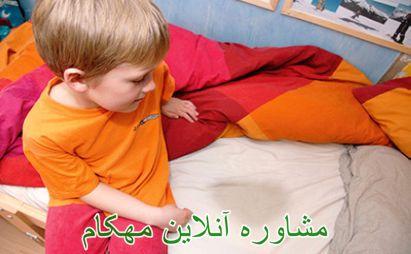 شب ادراری در کودکان
