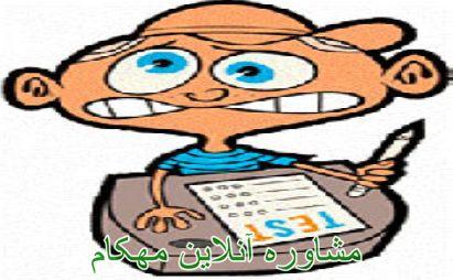 علت و عوامل مؤثر بر اضطراب امتحان