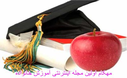 عوامل مؤثر در موفقیت تحصیلی كودكان و نوجوانان