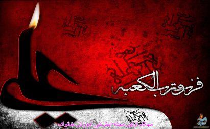 غزل سَرور مُلک فتی به مناسبت شهادت مولای متقیان امام علی (ع)www.mehcom.com