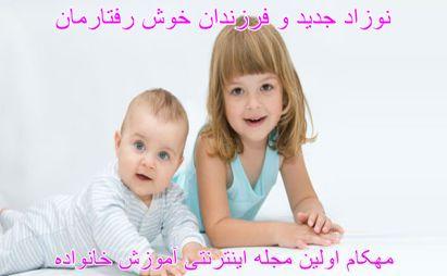 فرزندان خوش رفتارمان به کمک نیاز دارند بعد از نوزاد جدید-1-www.mehcom.com