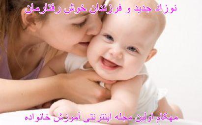 فرزندان خوش رفتارمان به کمک نیاز دارند بعد از نوزاد جدید-2-www.mehcom.com