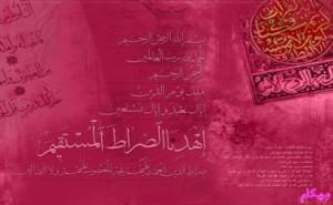 مهکام فواید و آثار خواندن قرآن سوره حمد یا سوره فاتحه الکتاب یا سوره سبع المثانی