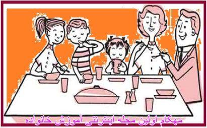 قانونمندی کودکان ضامن داشتن خانواده موفق-www.mehcom.com