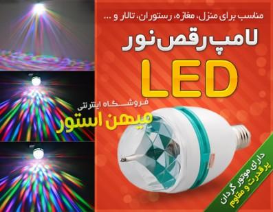 لامپ رقص نور LED - هر مکانی را به تالار جشن تبدیل کنید !
