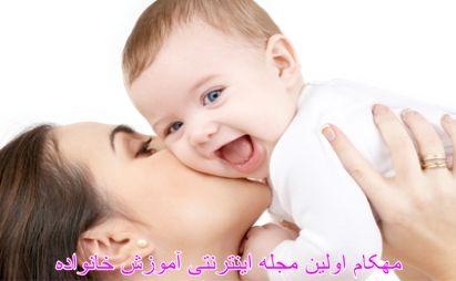 مادر قبل از به دنیا آمدن نوزاد چه چیزهایی را باید مراعات کند-www.mehcom.com