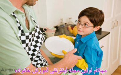مسئولیت پذیری در کودکان و پاسخگویی آنها-www.mehcom.com