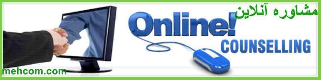 مشاوره آنلاین خوب Online Counseling