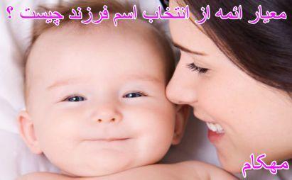 معیار ائمه از انتخاب اسم فرزند چیست ؟-www.mehcom.com