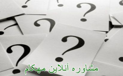 ملاحظاتی درباره پرسش در مشاوره