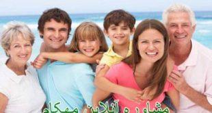 مهارت ارتباط با خانواده همسر