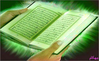 مهکام-اسامى و أوصاف قرآن در قرآن-سمت خدا