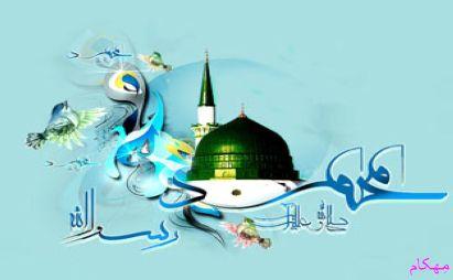 اس ام اس های جدید ولادت حضرت محمد (ص) و امام صادق-اس ام اس 17 ربیع الاول