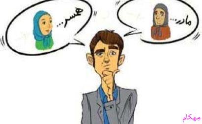 مهکام-تشابه دیدگاه در رابطه با خانواده زن و شوهر