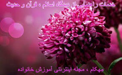 مهکام-خدمات راهنمایی از دیدگاه اسلام (قرآن و حدیث)