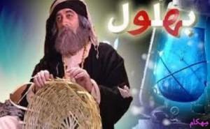 مهکام-داستان های کوتاه-حکایت بهلول و ابوحنیفه