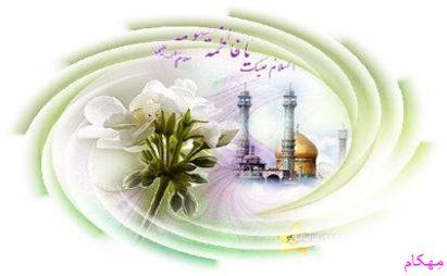 مهکام-پیامک تبریک روز ولادت حضرت فاطمه (س)