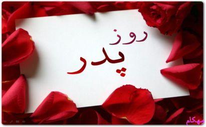 مهکام-پیامک تبریک روز پدر - روز مرد
