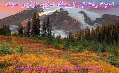 مهکام-اهمیت راهنمایی از دیدگاه اسلام (قرآن و حدیث)