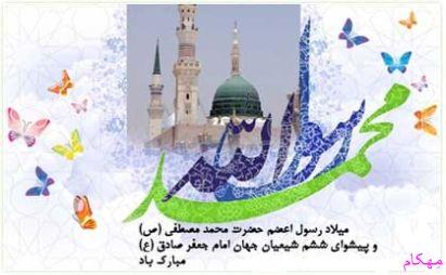 پیامک تبریک ولادت پیامبر و امام صادق(ص)
