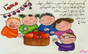 مهکام-معما-معما با جواب-www.mehcom.com