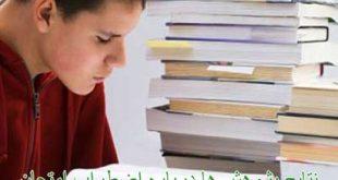 نتایج پژوهش ها درباره اضطراب امتحان