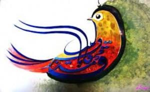 مهکام خانواده سبز ایرانی اسلامی نشانه های ظهور امام زمان (عج)