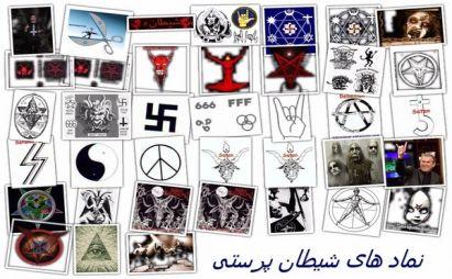 هفت نماد شیطان پرستی را بشناسیم