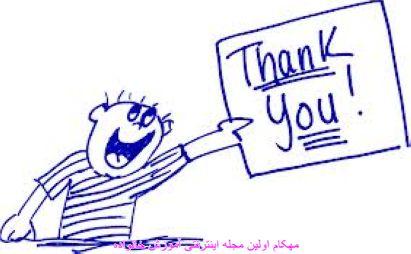 همسرداری موفق-بهبود روابط با تشکر از همسرwww.mehcom.com