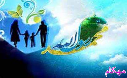 همسرداری پیامبر اکرم (ص) - بهترین آموزش خانواده-مهکام مجله اینترنتی آموزش خانواده