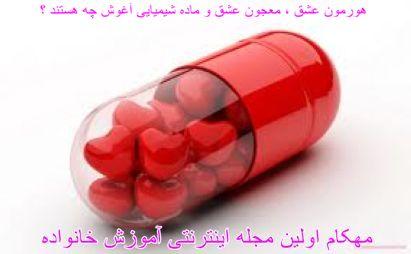 هورمون عشق ، معجون عشق و ماده شیمیایی آغوش چه هستند ؟www.mehcom.com