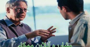 پدیده انتقال متقابل در جلسه مشاوره چیست ؟