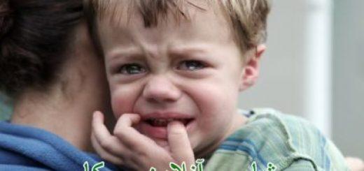 پسر 4 ساله ام ازبس گریه می کنه هیچ مهدکودکی قبولش نمی کنه ...