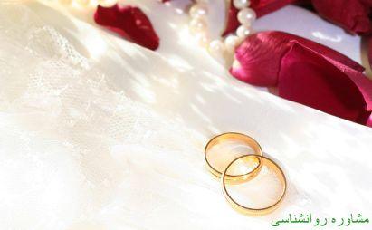 پیش شرطهای ازدواج موفق