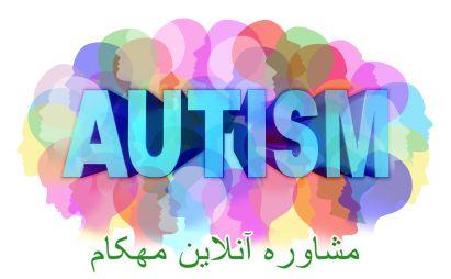 چند تحقیق مهم درباره اتیسم ( اوتیسم )