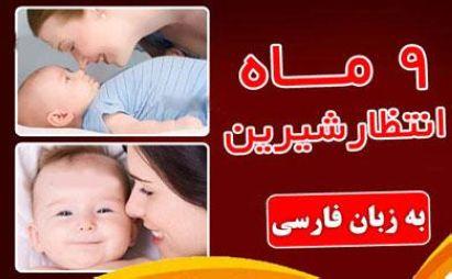 چه کارهایی در دوران بارداری باید انجام داد ؟-www.mehcom.com