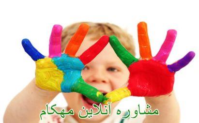 کارهای سبز ، زرد و قرمز کودکان و نحوه ی برخورد با آنها