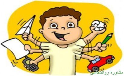 کودکان بیش فعال و توصیه های درمانی بدون دارو