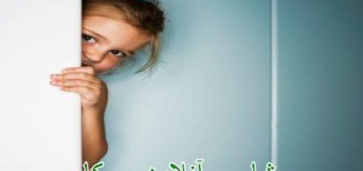 کودکان خجالتی یا کودکان مضطرب | دکتر فرهنگ هلاکویی