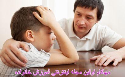 گفتگو با کودک فرزندخوانده و سایرین در مورد فرزندخواندگی