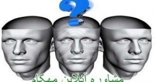 تحریف های شناختی سه گانه در اختلال اضطراب فراگیر
