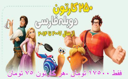 250 کارتون و انیمیشن زیبا برای کودکان- کودکان خود را غافلگیر کنید