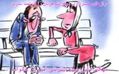 60 راز همسرداری موفق-شوهرتان را قدرتمند سازید!www.mehcom.com