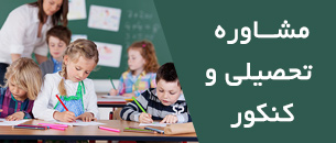 مشاوره تحصیلی و کنکور