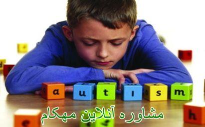 نشانه های اوتیسم برگرفته از کتاب همراه با اوتیسم