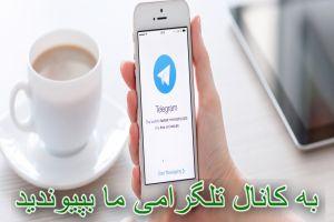 Telegram-mehcom-تلگرام - مشاوره