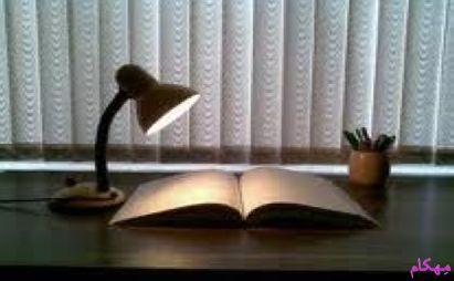 شروط دوازده گانه برای مطالعه صحیح و درس خواندن بهتر