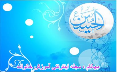 www.mehcom.com-اس ام اس تبریک ولادت امام حسین (ع)-سوم شعبان