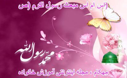 www.mehcom.com-اس ام اس مبعث رسول اکرم (ص)